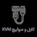 کابل و سوئیچ KVM