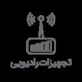 آنتن و تجهیزات رادیویی