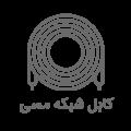 کابل شبکه مسی