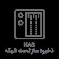 ذخیره ساز تحت شبکه NAS استوک
