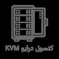 کنسول درایو KVM