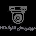 دوربین های آنالوگ HD استوک